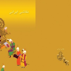 The Little Prince | Book Cover | Digital Technique