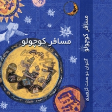 The Little Prince | Illustration for tape cover | Digital Technique